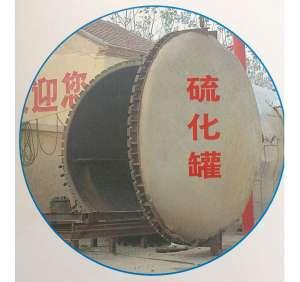 胶管硫化罐